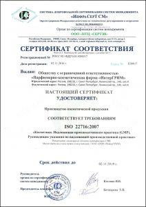 Сертификат ISO 22716 2007