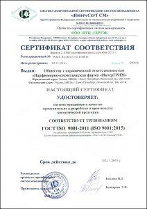 Сертификат ISO 9001-2011(ISO 9001 2015)